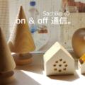 【祥子のon & off通信】触覚エネルギー